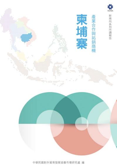 產業合作與拓銷商機, 柬埔寨