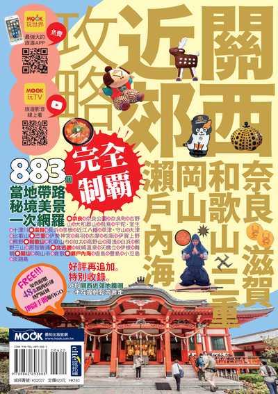 關西近郊攻略完全制霸:奈良 滋賀 和歌山 三重 岡山 瀨戶內海