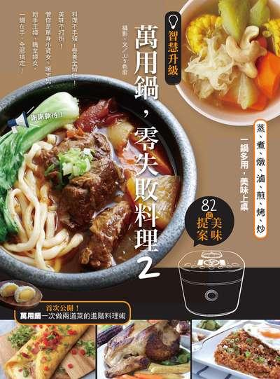 智慧升級,萬用鍋,零失敗料理. 2, 82道美味提案, 蒸、煮、燉、滷、煎、烤、炒,一鍋多用,美味上桌