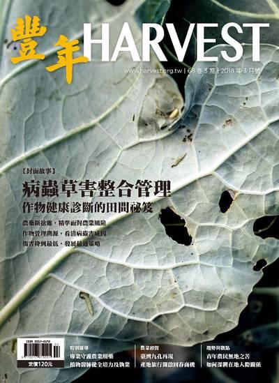 豐年 107/03/15 [第68卷03期]:病蟲草害整合管理