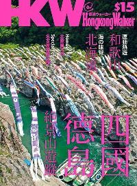 Hongkong Walker [第122期]:四國德島 絕景山遊蹤