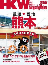 Hongkong Walker [第123期]:重遊舊地 熊本