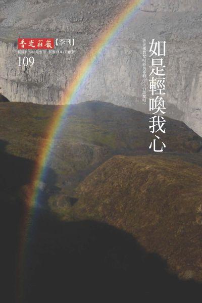香光莊嚴雜誌 [第109期] [有聲書]:如是輕喚我心