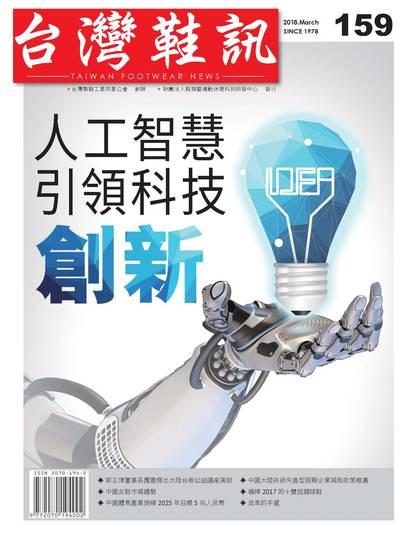 台灣鞋訊 [第159期]:人工智慧引領科技創新