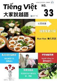 Tiếng Việt 大家說越語 [第33期] [有聲書]:封面故事 越南餐廳介紹