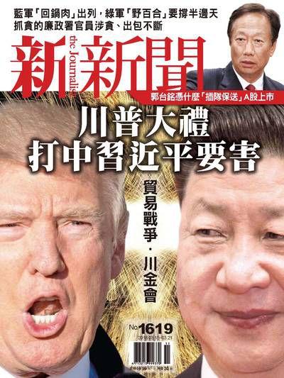 新新聞 2018/03/15 [第1619期]:川普大禮打中習近平要害