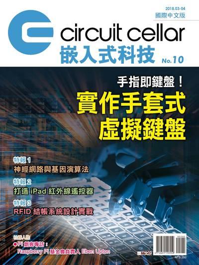 Circuit Cellar嵌入式科技 國際中文版 [Isuue 10]:手指即鍵盤!實作手套式虛擬鍵盤