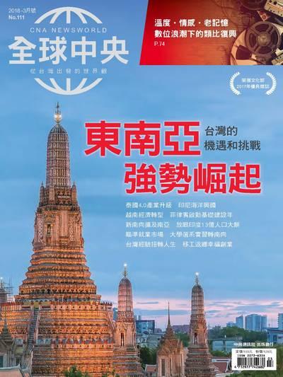 全球中央 [第111期]:東南亞強勢崛起