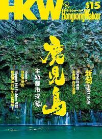Hongkong Walker [第121期]:鹿兒島 主題都市提案