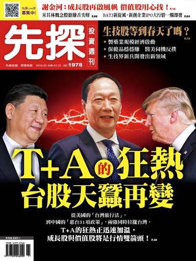 先探投資週刊 2018/03/16 [第1978期]:T+ A的狂熱 台股天蠶再變