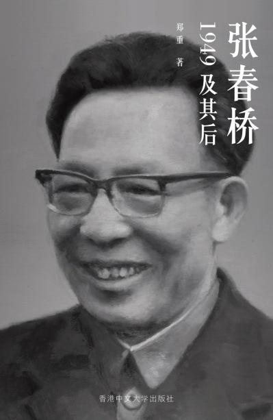 張春橋:1949及其後