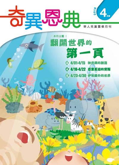 奇異恩典 [2018年04月號]:華人兒童靈修月刊:翻開世界的第一頁
