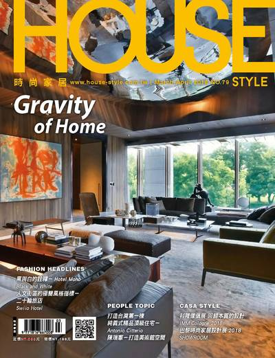 時尚家居 [第79期]:Gravity of Home