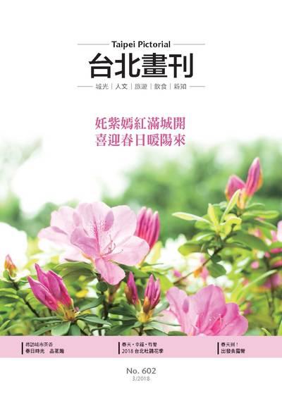 臺北畫刊 [第602期]:奼紫嫣紅滿城開 喜迎春日暖陽來