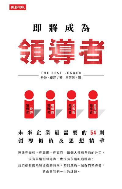 即將成為領導者:未來企業最需要的54則領導價值及思想精華