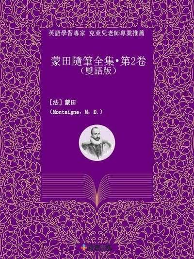 蒙田隨筆全集. 第2卷