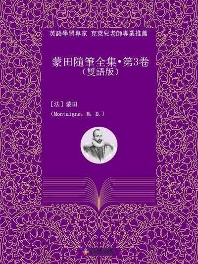 蒙田隨筆全集. 第3卷