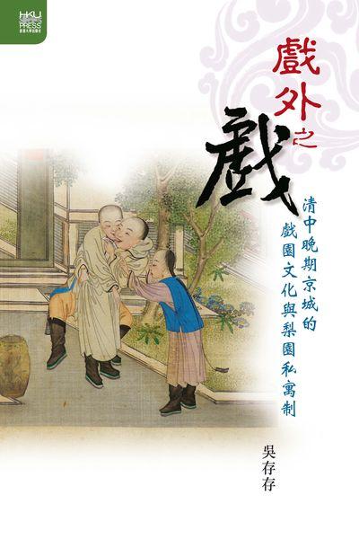 戲外之戲:清中晚期京城的戲園文化與梨園私寓制