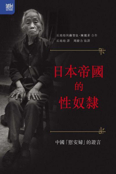 日本帝國的性奴隸:中國「慰安婦」的證言