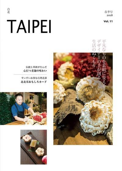 台北 [Vol. 11]:平凡なものを素敵に変える デザイナーの手が創る 生活のぬくもり