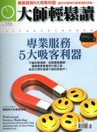 大師輕鬆讀 2009/11/26 [第356期]:專業服務5大吸客利器