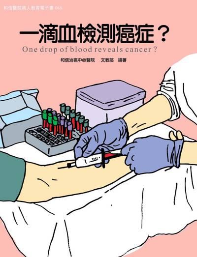 和信醫院病人教育電子書系列. 65, 一滴血檢測癌症?