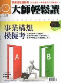 大師輕鬆讀 2009/12/10 [第358期]:事業構想模擬考