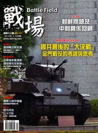 戰場雜誌Battle Field [第42期]:國共最後的「大決戰」 金門戰役的考證與思考