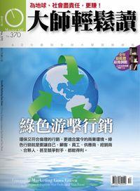 大師輕鬆讀 2010/03/25 [第370期]:綠色游擊行銷