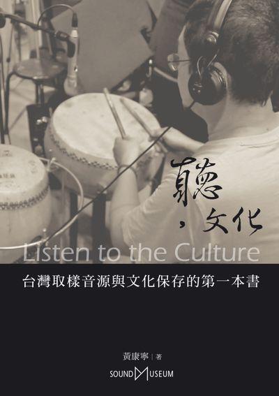 聽,文化:台灣取樣音源與文化保存的第一本書