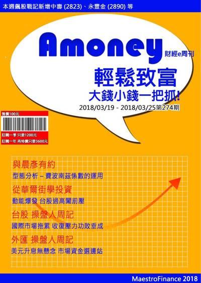 Amoney財經e周刊 2018/03/19 [第274期]:輕鬆致富 大錢小錢一把抓