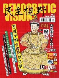 民主視野 [第21期]:習近平的中國夢 皇帝夢