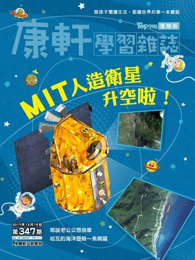 Top945康軒學習雜誌 [進階版] [第347期]:MIT人造衛星 升空啦!