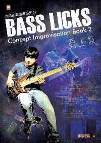 蘇庭毅Bass Licks Concept Improvisation Book. 2