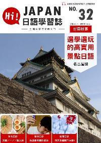 Hi! JAPAN 日語學習誌 [第32期] [有聲書]:邊學邊玩的高實用景點日語