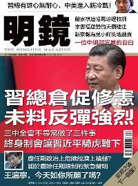明鏡月刊 [總第98期]:習總倉促修憲 未料反彈強烈