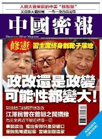 中國密報 [總第67期]:政改還是政變 可能性都變大!