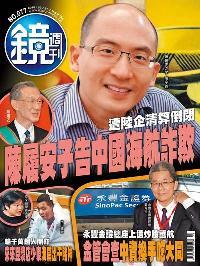 鏡週刊 2018/03/21 [第77期]:遭陸企清算倒閉 陳履安子告中國海航詐欺
