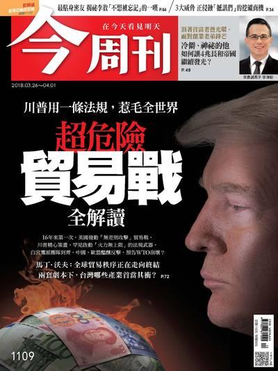 今周刊 2018/03/26 [第1109期]:超危險貿易戰