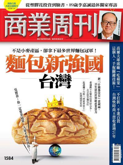 商業周刊 2018/03/26 [第1584期]:麵包新強國台灣