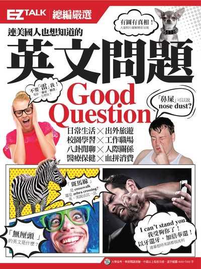 連美國人也想知道的英文問題Good question!:EZ TALK總編嚴選特刊