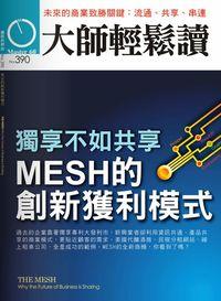 大師輕鬆讀 2011/05/18 [第390期]:獨享不如共享 : MESH的創新獲利模式