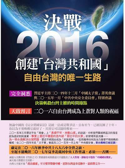 決戰2016:創建「台灣共和國」:自由台灣的唯一生路