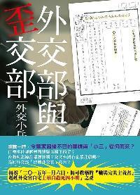 外交部與歪交部:外交小兵外交事件簿