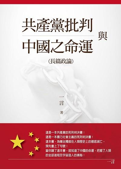 共產黨批判與中國之命運(長篇政論)