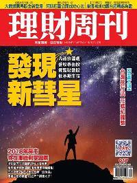 理財周刊 2018/03/23 [第917期]:發現新彗星