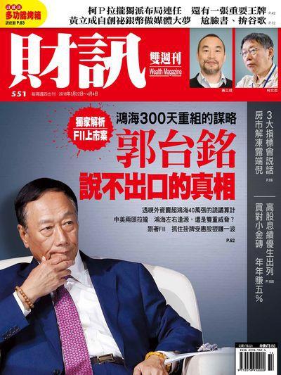 財訊雙週刊 [第551期]:郭台銘 說不出口的真相
