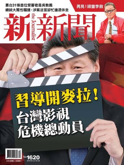 新新聞 2018/03/22 [第1620期]:習導開麥拉! 台灣影視危機總動員