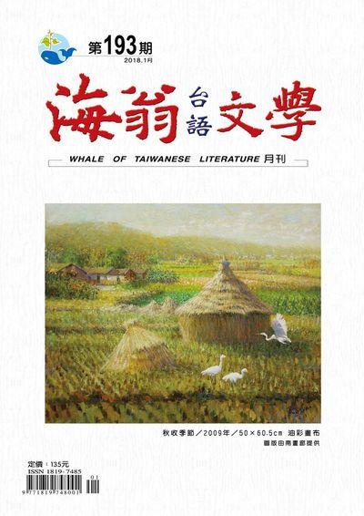 海翁台語文學 [第193期]