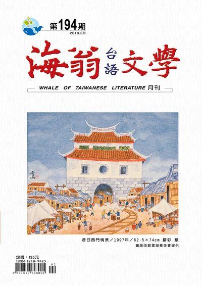 海翁台語文學 [第194期]